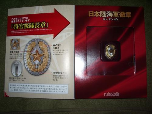 徽章c02