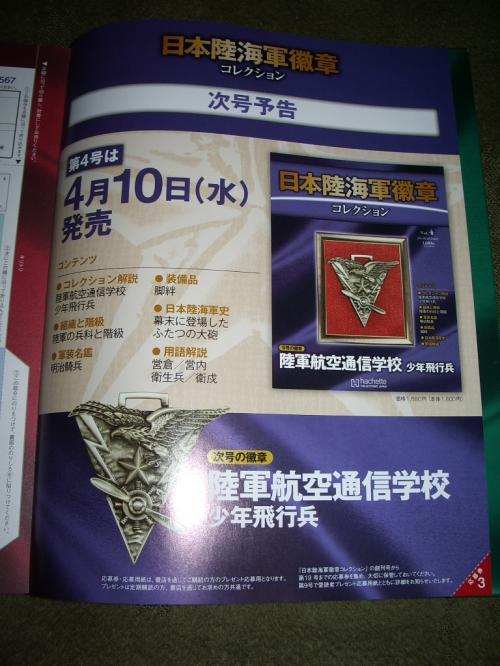 徽章c08
