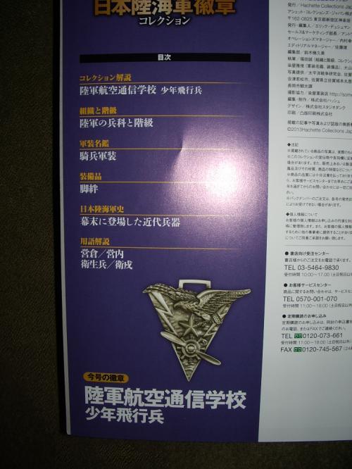 徽章C110
