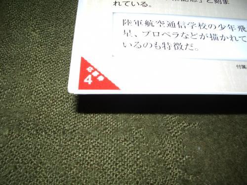 徽章C109