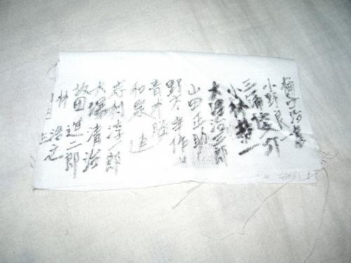 昭五式夏衣袴補修05