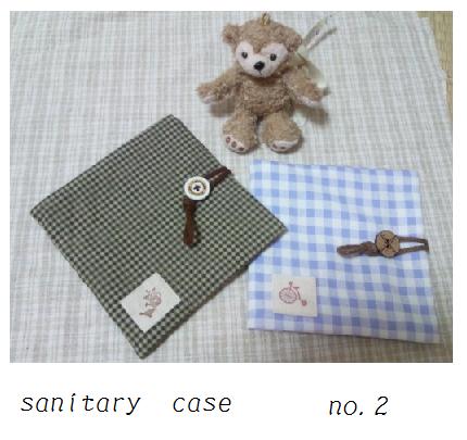 sanitary  No.2