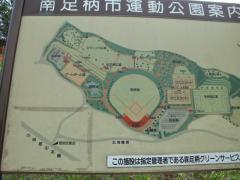 南足柄運動公園 案内図