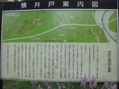南足柄運動公園 横井戸案内図