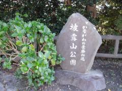 披露山公園の石碑
