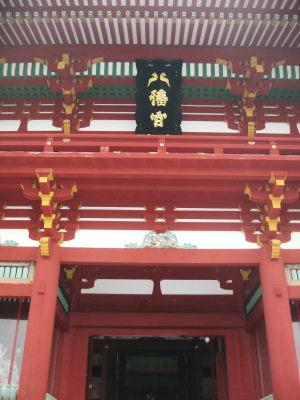 鶴岡八幡宮その1