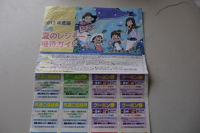 読売夏のクーポン
