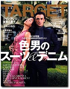 TARGET表紙のアレジ&ゴクミ夫妻