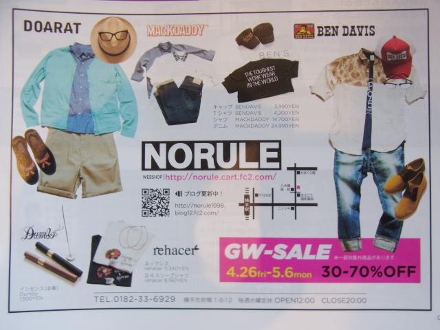 NORULE 2013 GW-SALE