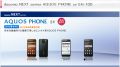 aquos phone sv sh-10d