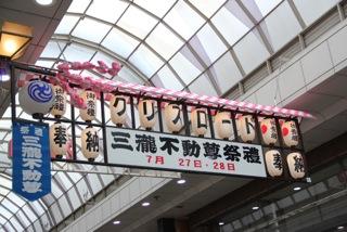 三瀧不動尊祭