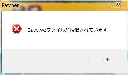 特別0730 ファイルの損傷