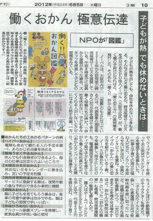 120605 朝日新聞