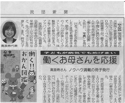 120613民団新聞