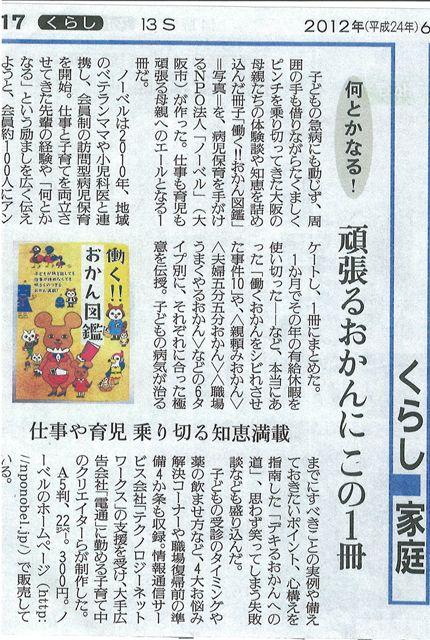 120617 読売新聞