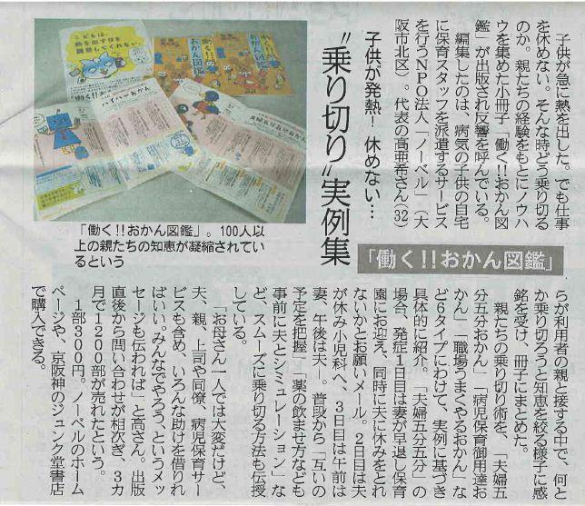 120905 産経新聞