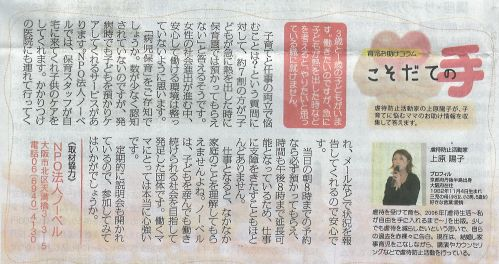 日日新聞掲載