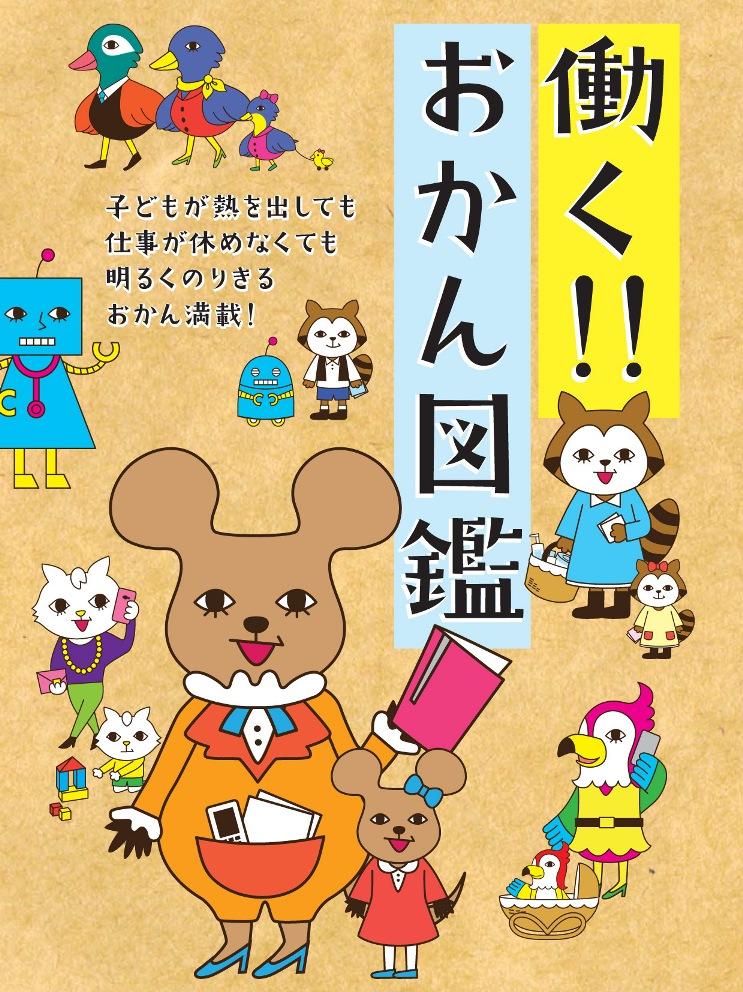 okanzukan_hyoushi_mini.jpg
