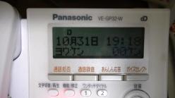 P1040018_convert_20121031203408.jpg