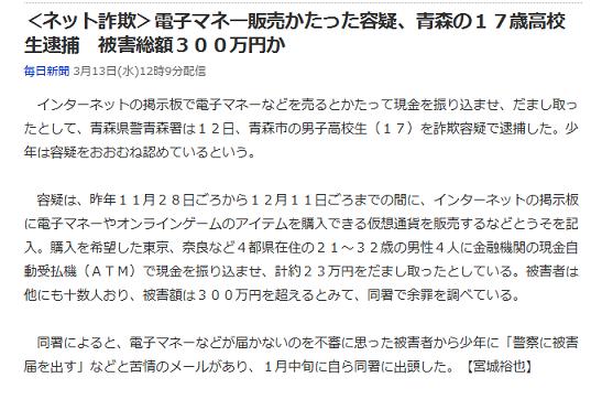 青森県高校生詐欺事件