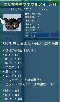 エリマキD18