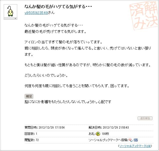 山脇知恵袋2