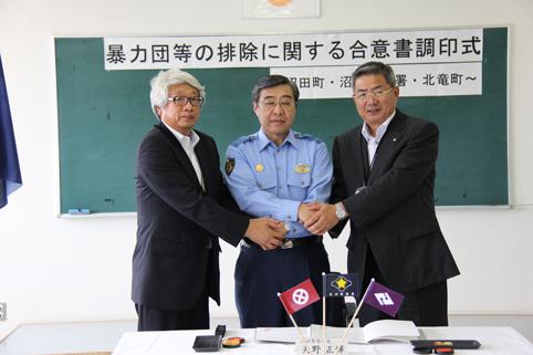 20120629暴力団等の排除に関する合意書調印式