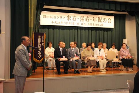 20120702沼田長生クラブ米寿・喜寿・年祝の会