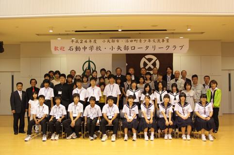 20120823小矢部市・沼田町青少年交流事業歓迎式