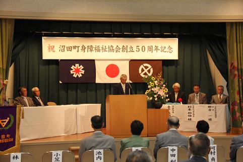 20120902沼田町身体障害者福祉協会創立50周年記念式典