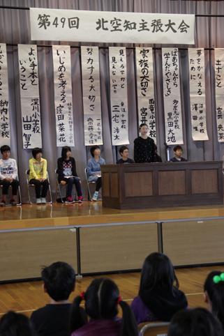 20121106第49回北空知小中学校主張大会