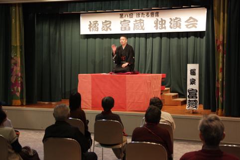 20121110第8回ほたる寄席「橘家富蔵独演会」