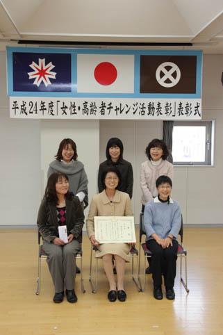 201251213農天気の会が女性・高齢者チャレンジ活動表彰奨励賞を受賞