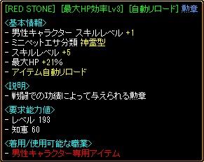 RedStone 12.05.14[03]