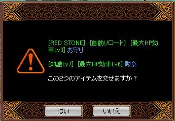 RedStone 12.05.14[02]