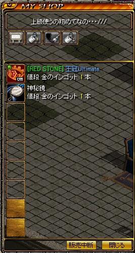 RedStone 12.05.15[00]