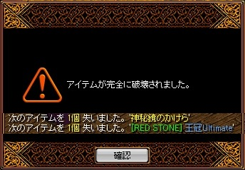 RedStone 12.07.20[08]