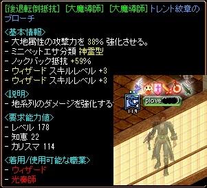 RedStone 12.10.22[08]
