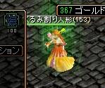 RedStone 110413[01]