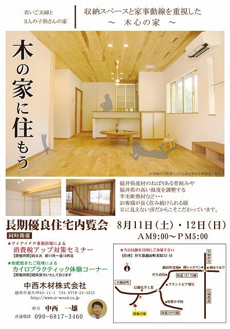 藤井邸チラシ [更新済み]