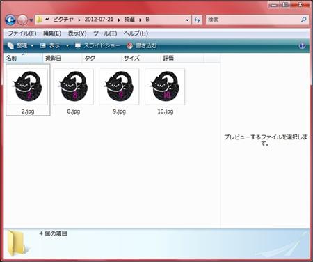 20120723-002348-B希望者のコピー