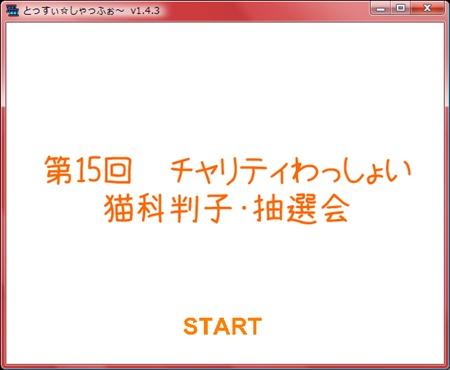 20120723-002144-抽選開始画面のコピー