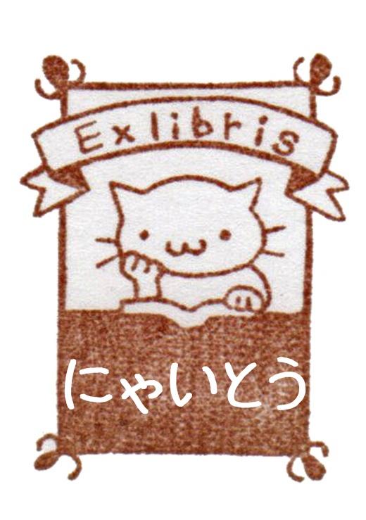 20120912-162334-img305(にゃいとう)