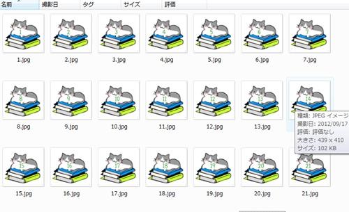 20120917-103027-抽選用アイコン