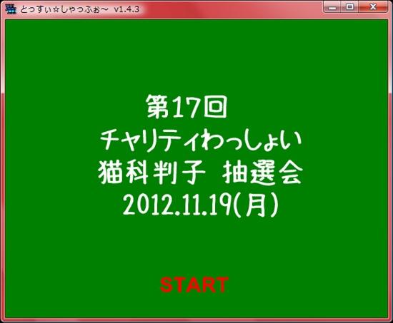 20121119-165817-第17回抽選会開始