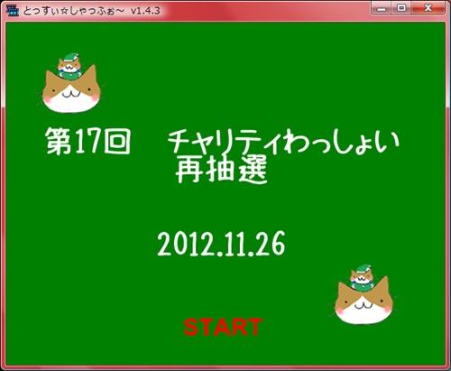20121126-112622-再抽選開始~