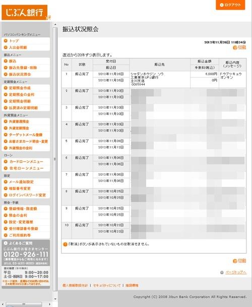 20121126-113518-第17回募金完了