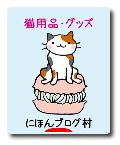 猫用品・グッズランキングバナーのコピー