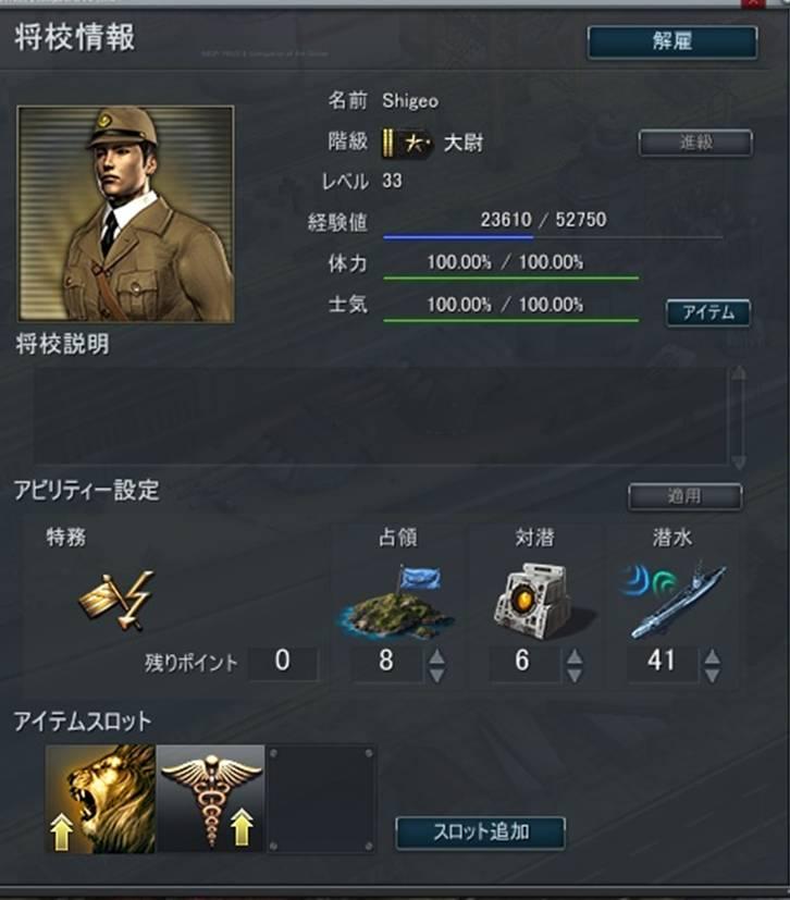 特務将校2