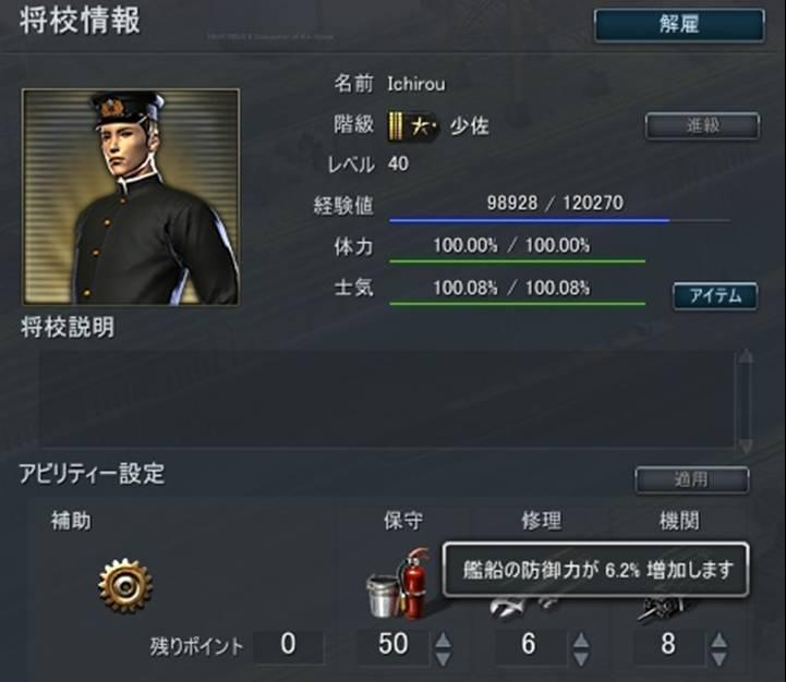 補助将校Ichirou